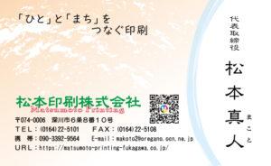 松本印刷名刺