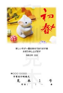 2020年 松本印刷 年賀状見本 1号