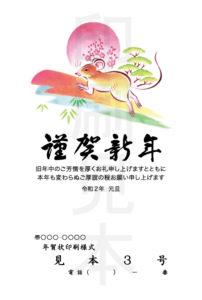 2020年 松本印刷 年賀状見本 3号