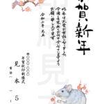 2020年 松本印刷 年賀状見本 5号