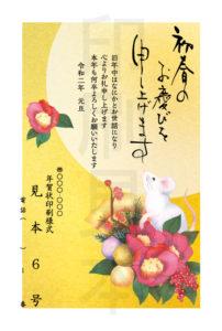 2020年 松本印刷 年賀状見本 6号