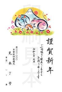 2020年 松本印刷 年賀状見本 7号