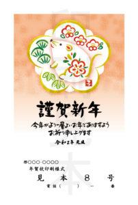 2020年 松本印刷 年賀状見本 8号