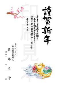 2020年 松本印刷 年賀状見本 9号