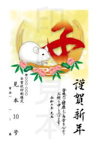 2020年 松本印刷 年賀状見本 10号