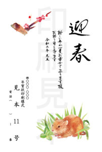 2020年 松本印刷 年賀状見本 11号