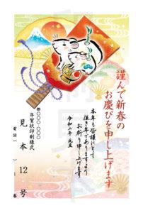 2020年 松本印刷 年賀状見本 12号