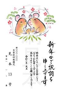 2020年 松本印刷 年賀状見本 13号