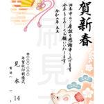 2020年 松本印刷 年賀状見本 14号