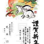 2020年 松本印刷 年賀状見本 15号