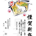 2020年 松本印刷 年賀状見本 20号