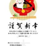 2020年 松本印刷 年賀状見本 21号