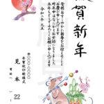 2020年 松本印刷 年賀状見本 22号