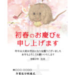 2020年 松本印刷 年賀状見本 23号