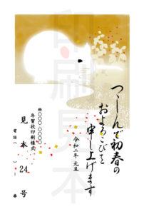 2020年 松本印刷 年賀状見本 24号