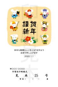 2020年 松本印刷 年賀状見本 25号