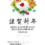 2020年 松本印刷 年賀状見本 26号