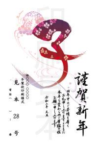 2020年 松本印刷 年賀状見本 28号