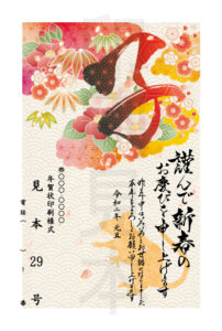 2020年 松本印刷 年賀状見本 29号