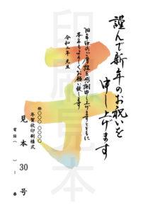 2020年 松本印刷 年賀状見本 30号