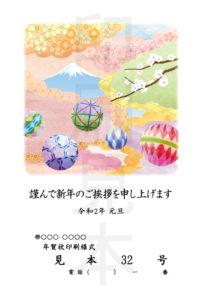 2020年 松本印刷 年賀状見本 32号