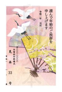 2020年 松本印刷 年賀状見本 33号