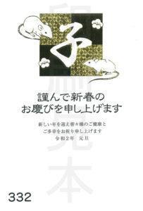 2020年 松本印刷 年賀状見本 332号