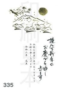 2020年 松本印刷 年賀状見本 335号