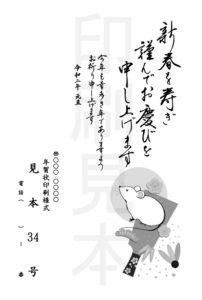 2020年 松本印刷 年賀状見本 34号