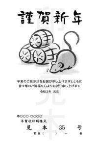 2020年 松本印刷 年賀状見本 35号