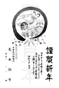 2020年 松本印刷 年賀状見本 36号