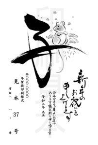 2020年 松本印刷 年賀状見本 37号