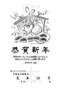 2020年 松本印刷 年賀状見本 38号