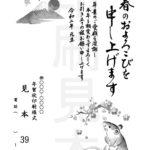 2020年 松本印刷 年賀状見本 39号