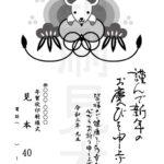 2020年 松本印刷 年賀状見本 40号