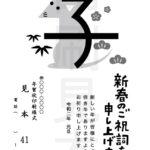 2020年 松本印刷 年賀状見本 41号