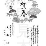 2020年 松本印刷 年賀状見本 42号