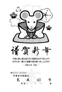 2020年 松本印刷 年賀状見本 43号