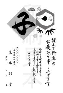 2020年 松本印刷 年賀状見本 44号