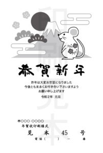 2020年 松本印刷 年賀状見本 45号