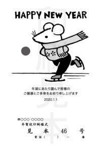 2020年 松本印刷 年賀状見本 46号