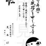 2020年 松本印刷 年賀状見本 47号