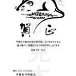 2020年 松本印刷 年賀状見本 48号