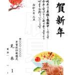 2021年 松本印刷 年賀状見本 1号