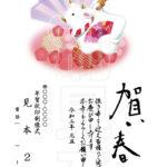 2021年 松本印刷 年賀状見本 2号