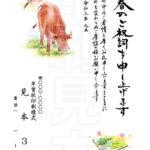 2021年 松本印刷 年賀状見本3号