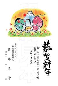 2021年 松本印刷 年賀状見本5号