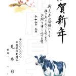 2021年 松本印刷 年賀状見本6号