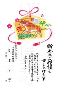 2021年 松本印刷 年賀状見本7号
