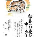 2021年 松本印刷 年賀状見本9号